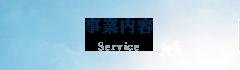 事業内容 Service