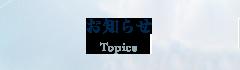 お知らせ Topics